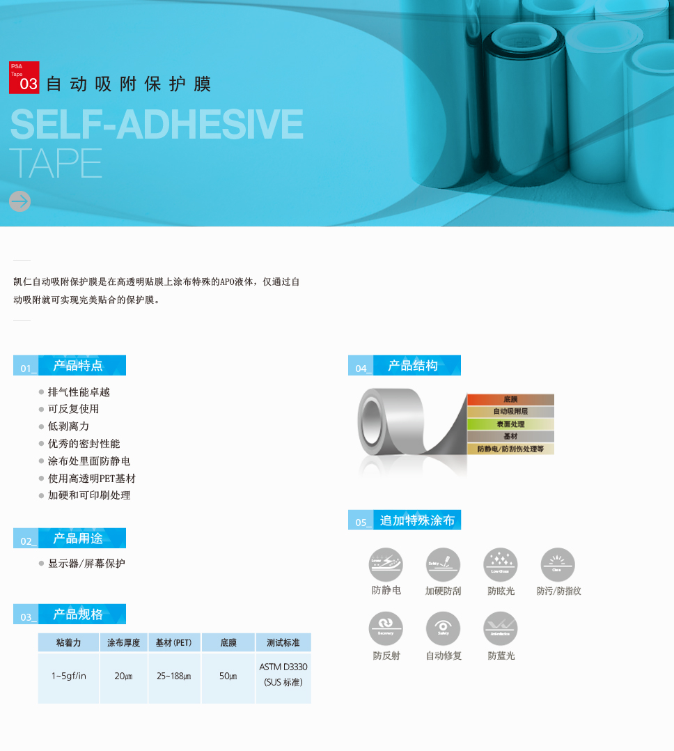 2_Adhesive Protective Tape_4