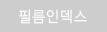 제품소개_버튼_필름인덱스2