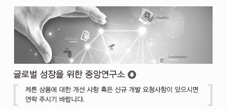 연구분야_연구소소개_중앙연구소소개-이미지-3